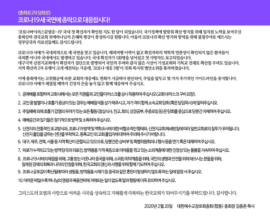 2차 총회장 담화문.jpg